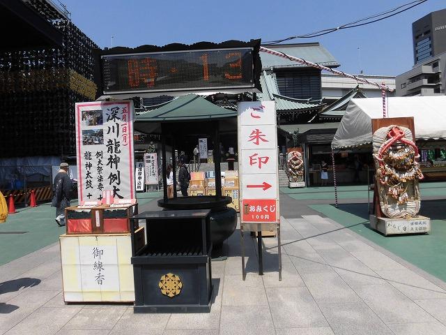 fukamiya